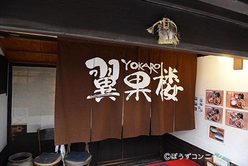yakisabaso222.jpg