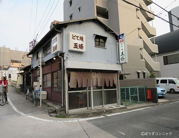 gojounagoyakusikatu2.jpg