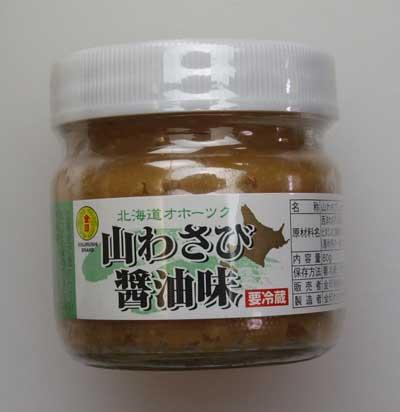 yamawasabi1111876.jpg